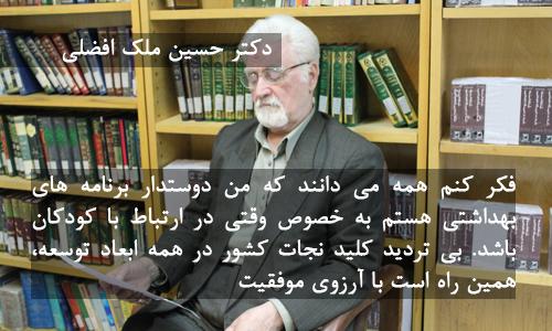 دکتر ملک افضلی